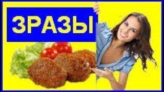 Как приготовить зразы | Зразы картофельные с мясом !