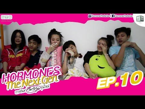 ดราม่าของเหล่านักแสดง Hormones ใน Hormones The Next Gen EP.10