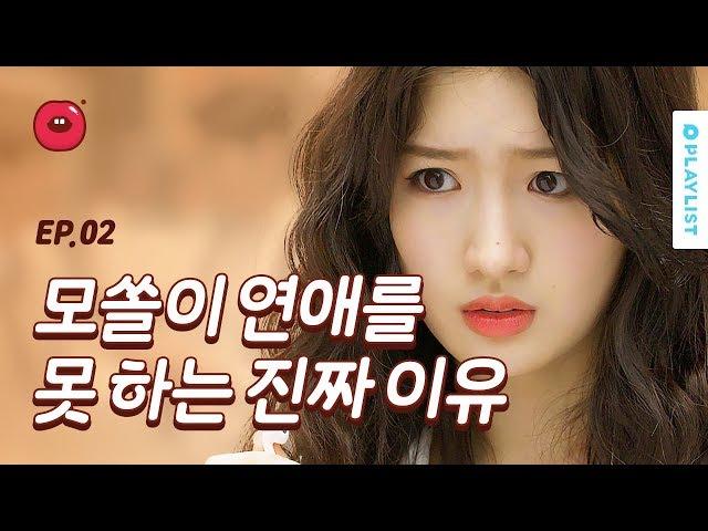모쏠이 연애를 못 하는 진짜 이유 [한입만] - EP.02