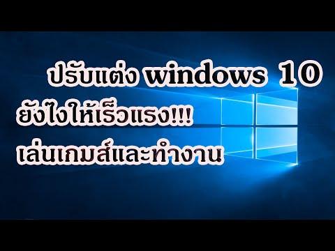 วิธีปรับแต่ง windows 10 ให้เร็วแรง เหมาะสำหรับเล่นเกม ทำงาน 2020 ล่าสุด