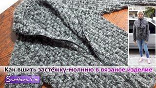 Как вшить застежку молнию в вязаное изделие # 528
