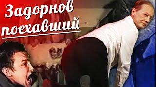 Михаил Задорнов — поехавший