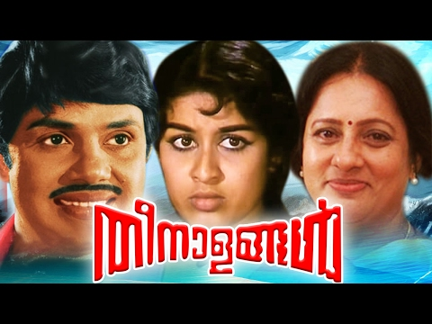 Latest Malayalam Full Movie HD # 2016 Upload New Releases # Theenaalangal # Jayan   sheela