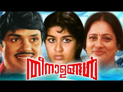 Latest Malayalam Full Movie HD # 2016...