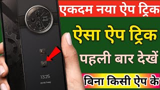 TOP 5 NEW SECRET APPS TRICKS WITHOUT APPS WORKING | New Useful Apps Tricks You Should Know