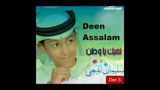 SULAIMAN AL MUGHNI original song DEEN ASSALAM