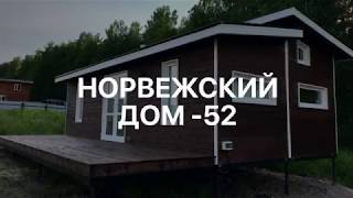 видео Проекты норвежских домов