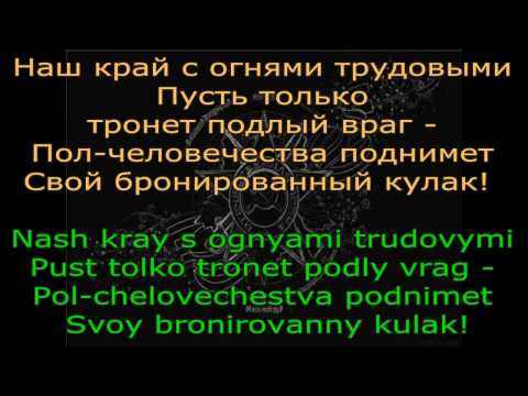 *The Song of the Allied Forces* / Pesnya obyedinyonnykh army