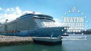海洋贊禮號 Ovation of the Seas Ship Tour thumbnail
