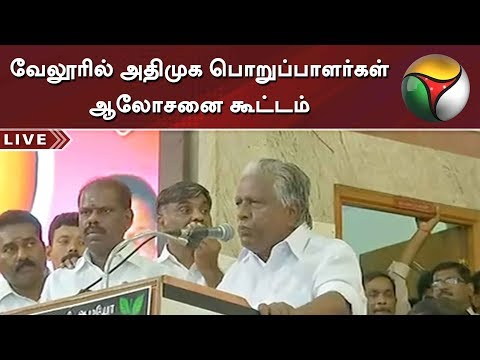 வேலூரில் அதிமுக பொறுப்பாளர்கள் ஆலோசனை கூட்டம்   Puthiya thalaimurai Live news Streaming for Latest News , all the current affairs of Tamil Nadu and India politics News in Tamil, National News Live, Headline News Live, Breaking News Live, Kollywood Cinema News,Tamil news Live, Sports News in Tamil, Business News in Tamil & tamil viral videos and much more news in Tamil. Tamil news, Movie News in tamil , Sports News in Tamil, Business News in Tamil & News in Tamil, Tamil videos, art culture and much more only on Puthiya Thalaimurai TV   Connect with Puthiya Thalaimurai TV Online:  SUBSCRIBE to get the latest Tamil news updates: http://bit.ly/2vkVhg3  Nerpada Pesu: http://bit.ly/2vk69ef  Agni Parichai: http://bit.ly/2v9CB3E  Puthu Puthu Arthangal:http://bit.ly/2xnqO2k  Visit Puthiya Thalaimurai TV WEBSITE: http://puthiyathalaimurai.tv/  Like Puthiya Thalaimurai TV on FACEBOOK: https://www.facebook.com/PutiyaTalaimuraimagazine  Follow Puthiya Thalaimurai TV TWITTER: https://twitter.com/PTTVOnlineNews  WATCH Puthiya Thalaimurai Live TV in ANDROID /IPHONE/ROKU/AMAZON FIRE TV  Puthiyathalaimurai Itunes: http://apple.co/1DzjItC Puthiyathalaimurai Android: http://bit.ly/1IlORPC Roku Device app for Smart tv: http://tinyurl.com/j2oz242 Amazon Fire Tv:     http://tinyurl.com/jq5txpv  About Puthiya Thalaimurai TV   Puthiya Thalaimurai TV (Tamil: புதிய தலைமுறை டிவி) is a 24x7 live news channel in Tamil launched on August 24, 2011.Due to its independent editorial stance it became extremely popular in India and abroad within days of its launch and continues to remain so till date.The channel looks at issues through the eyes of the common man and serves as a platform that airs people's views.The editorial policy is built on strong ethics and fair reporting methods that does not favour or oppose any individual, ideology, group, government, organisation or sponsor.The channel's primary aim is taking unbiased and accurate information to the socially conscious common man.   Besides giving live and current information the channel broadcasts news on sports,  business and international affairs. It also offers a wide array of week end programmes.   The channel is promoted by Chennai based New Gen Media Corporation. The company also publishes popular Tamil magazines- Puthiya Thalaimurai and Kalvi.   #Puthiyathalaimurai #PuthiyathalaimuraiLive #PuthiyathalaimuraiLiveNews #PuthiyathalaimuraiNews #PuthiyathalaimuraiTv #PuthiyathalaimuraiLatestNews #PuthiyathalaimuraiTvLive   Tamil News, Puthiya Thalaimurai News, Election News, Tamilnadu News, Political News, Sports News, Funny Videos, Speech, Parliament Election, Live Tamil News, Election speech, Modi, IPL , CSK, MS Dhoni, Suresh Raina, DMK, ADMK, BJP, OPS, EPS