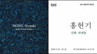 대구문화예술회관 2020 원로작가 회고전 〈홍현기: 신…