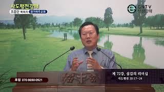 GNTV 조준안 - 사도행전 강해 72강 : 섬김의 리…