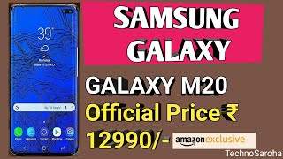 Samsung Galaxy M20 OFFICIAL Features | Galaxy M20 Price, Specifications, Release Date in INDIA Hindi
