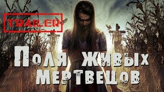 Поля живых мертвецов HD (2014) / Fields of the dead HD (ужасы)