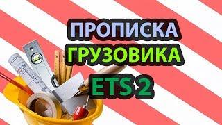Прописка/редактирование сохранений ETS 2 ATS