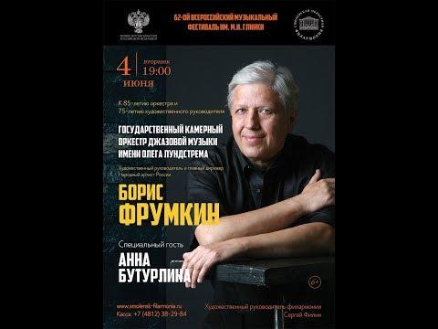 Государственный камерный оркестр джазовой музыки имени Олега Лундстрема в Смоленске