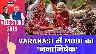 Varanasi में आज PM Modi | चाय पर चुनावी चर्चा: Kashi में कितना हुआ विकास, जानिए जनता की राय