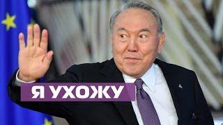 Почему Назарбаев ушел в отставку именно сейчас? thumbnail
