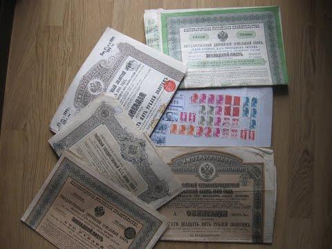 Государственные ценные бумаги Российской империи Займы, акции, облигации, закладные, ренты в золоте