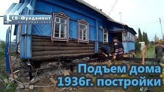 видео Фундамент для деревянного дома