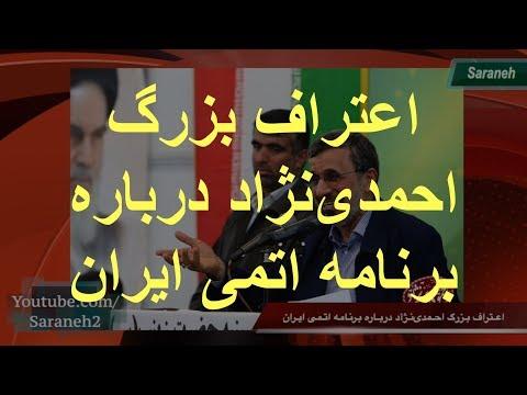 اعتراف بزرگ احمدینژاد درباره برنامهی هـستـهای ایران و تائید اتهامات غرب