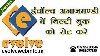 How to set Book No. In Anajmandi Software/अनाजमंडी सॉफ्टवेयर में बिल्टी बुक कैसे सेट करे