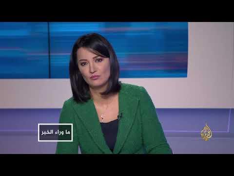 ما وراء الخبر- قمة القدس.. لماذا غاب الغائبون؟  - نشر قبل 6 ساعة