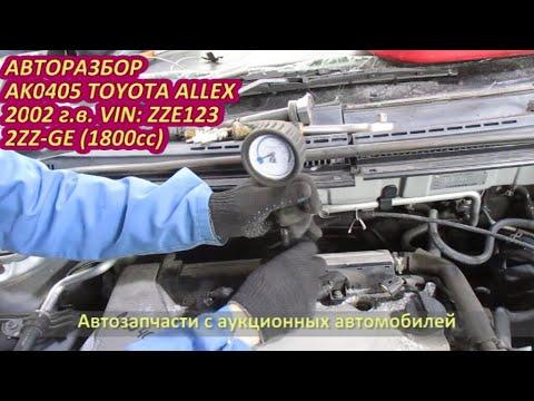 Контрактный двигатель 2ZZ. Автомобиль на разбор TOYOTA ALLEX ZZE123 (ТОЙОТА АЛЕКС).
