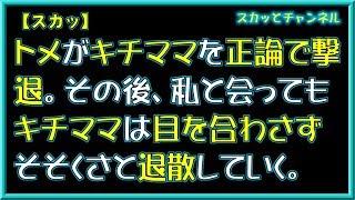 出典:http://open2ch.net/menu/ スカッとチャンネルは【スカッとする話...