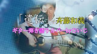 私にしては、わりと新しい曲です、昨年の曲かな 初、斉藤和義です、 再...