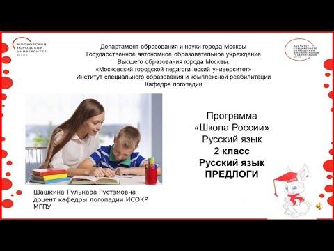2 класс. Русский язык. Предлоги