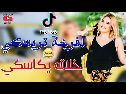 اغنية المداحات الجديدة 🔥 التي احدثت ضجة كبيرة ⚡💋 Rai 2020 Succès Tik Tok