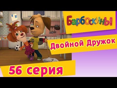 Барбоскины - 56 Серия. Двойной Дружок (мультфильм)