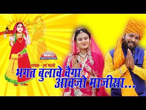 सैकडो वर्षो पुरानी देसी भजन एक बार फिर से,हर्ष माली बालोतरा, सुनके मजा आ गया 2017 Latest Bhajan