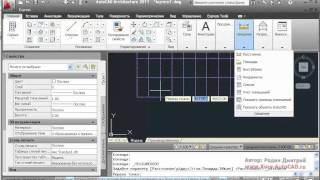 Autocad Architecture: как можно разбить оси под здание
