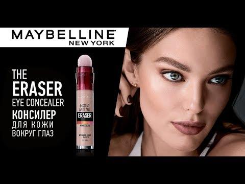 Консилер The Eraser Eye от Maybelline New York