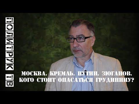Москва. Кремль. Путин. Зюганов. Кого стоит опасаться Грудинину? #ВиталийЧерников #Новости #Политика