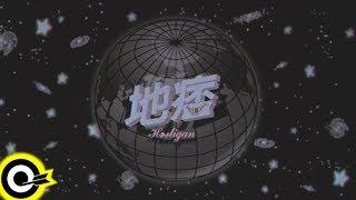 頑童MJ116 E-SO 【地痞】Official Music Video thumbnail