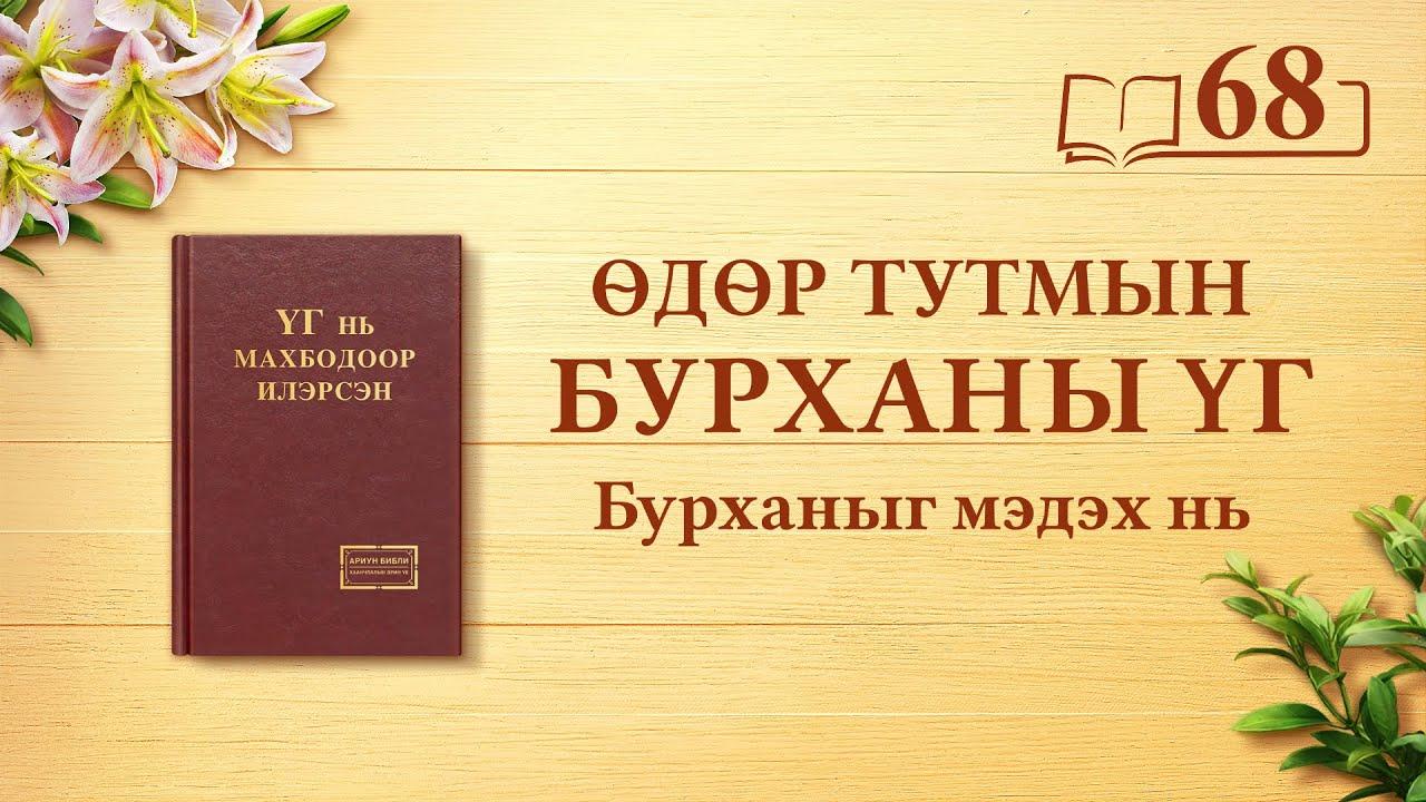 """Өдөр тутмын Бурханы үг   """"Бурханы ажил, Бурханы зан чанар ба Бурхан Өөрөө III""""   Эшлэл 68"""