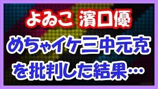 よゐこ濱口優 めちゃイケ降板の三中元克を批判した結果・・・ 10月2...