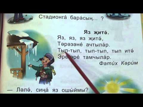 """Песенка для детей на татарском """"Яз җитә"""" """"Весна приходит"""""""