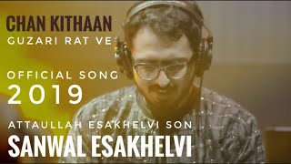Chan Kithaan | Sanwal Esakhelvi  Song 2019 | Attaullah Esakhelvi Son