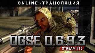 S.T.A.L.K.E.R.: OGSE 0.6.9.3 - Стрелок перевернул БТР! [Stream 15]