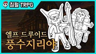【침X펄X풍 TRPG】 던전월드 2화 - 풍수지리야의 등장
