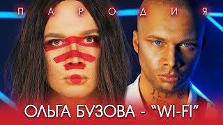 """ОЛЬГА БУЗОВА ПАРОДИЯ на """"WIFI"""""""