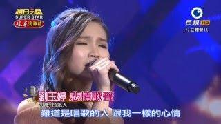 20151226 明日之星 SuperStar 劉玉婷 悲情歌聲