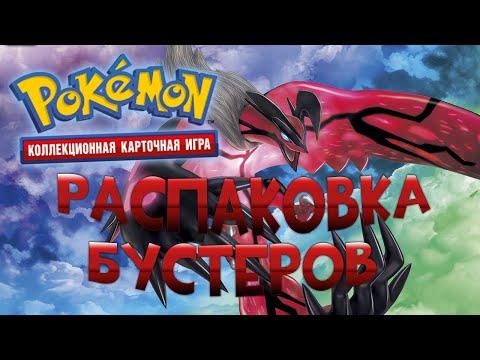 Распаковка бустеров Pokemon ККИ Online (Часть 1)