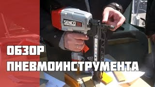 Пневмостеплеры и компрессоры Senco