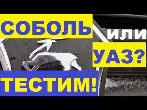 Купить ГАЗ Соболь или УАЗ? Тест драйв, сравнение, отзывы владельцев внедорожников