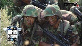 《军情时间到》 20190727 陆战之王的防护装甲| CCTV军事